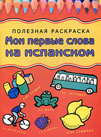 Мои первые слова на испанском. Полезная раскраска книга для детей clever мои первые слова веселые загадки