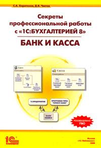 """Секреты профессиональной работы с """"1С:Бухгалтерией 8"""". Банк и касса"""
