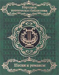 Песни и романсы. В 2 томах. Том 1