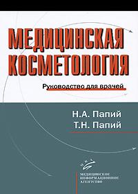 Н. А. Папий, Т. Н. Папий Медицинская косметология оборудование для косметологии в москве