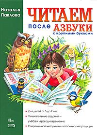 Читаем после азбуки с крупными буквами. Павлова Н.Н.