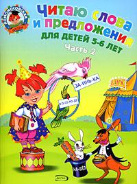Пятак С.В. Читаю слова и предложения. Для детей 5-6 лет. В 2 частях. Часть 2