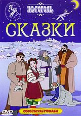 Н. В. Гоголь: Сказки