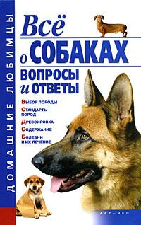 Елена Гликина Все о собаках. Вопросы и ответы г челябинск отдам в хорошие руки собаку породы алабай