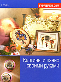 Картины и панно своими руками панно целитель пантелеймон мини 180x190