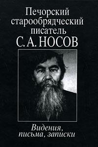 Zakazat.ru: Печорский старообрядческий писатель С. А. Носов. Видения, письма, записки