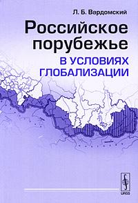 Российское порубежье в условиях глобализации