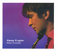 Zakazat.ru: Alexey Kruglov. Music Of Anxiety