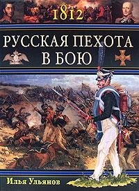 1812. Русская пехота в бою тарле е в 1812 год