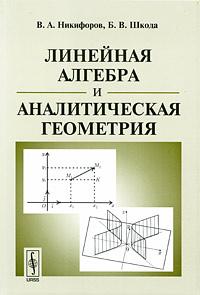 9785397001861 - В. А. Никифоров, Б. В. Шкода: Линейная алгебра и аналитическая геометрия - Книга
