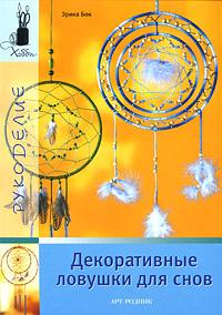 Эрика Бок Декоративные ловушки для снов кулон ловец снов