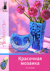 Ингрид Морас Красочная мозаика оригинальные подарки клаксон гудок спб