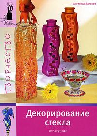 Ангелика Вагенер Декорирование стекла декоративные краски для стекла
