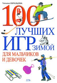 Образцова Т.Н. 100 лучших игр зимой для мальчиков и девочек
