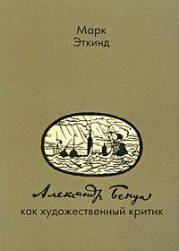 Александр Бенуа как художественный критик