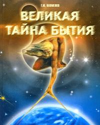 Великая тайна бытия. Г. М. Науменко