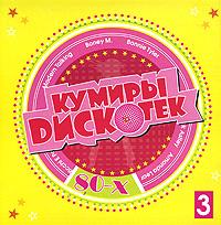 Кумиры дискотек 80-х. Диск 3 сборник золото дискотек лучшие танцевальные хиты 80 х – 90 х часть 1