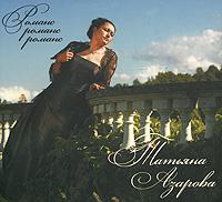 Татьяна Азарова Татьяна Азарова. Романс, романс, романс