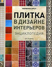 Морвенна Бретт Плитка в дизайне интерьеров. Энциклопедия