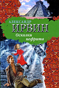 Осколки нефрита. Александр Ирвин