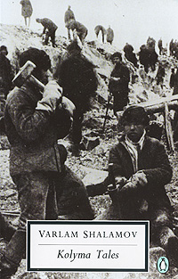 Kolyma Tales сборник статей ethnic conflicts in the baltic states in post soviet period