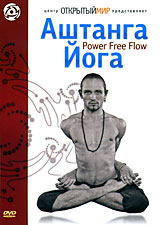 Аштанга йога Power Free Flow
