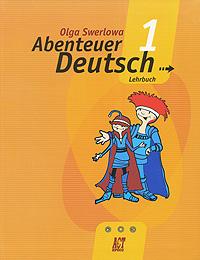 О. Ю. Зверлова Abenteuer Deutsch 1: Lehrbuch / Немецкий язык. С немецким за приключениями 1. 5 класс немецкий язык с немецким за приключениями 2 учебник немецкого языка для 6 класса
