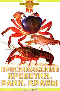 А. Гуржий Пресноводные креветки, раки, крабы крабы креветки в челябинске купить продам