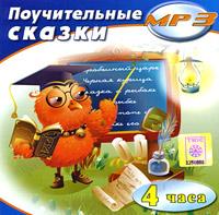 Поучительные сказки (аудиокнига MP3)