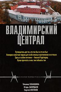 Галаншина Т.Г., Закурдаев И.В., Логинов С.Н.. Владимирский централ