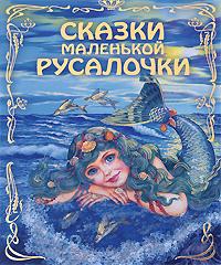 Сказки маленькой русалочки ева рейман сказочная детские сказки