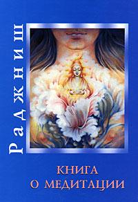 Ошо Раджниш Книга о медитации бхагаван шри раджниш ошо сознание и медитация новая надежда новое утешение