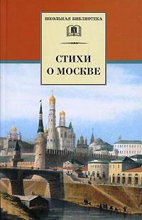 Стихи о Моске