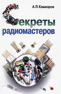 А. П. Кашкаров Секреты радиомастеров