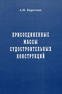 А. И. Короткин Присоединенные массы судостроительных конструкций