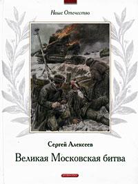 Сергей Алексеев Великая Московская битва  алексеев сергей петрович московская битва 1941–1942