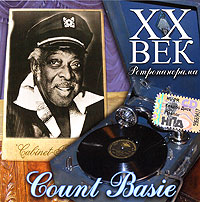 Каунт Бэйси XX век. Ретропанорама. Count Basie каунт бэйси count basie four classic albums plus 2 cd