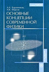 Основные концепции современной физики. А. А. Баранников, А. В. Фирсов