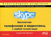Н. Н. Прутковский Skype. Бесплатная телефонная и видеосвязь с любой точкой мира (через Интернет) мобильные телефоны раскладушки купить через интернет