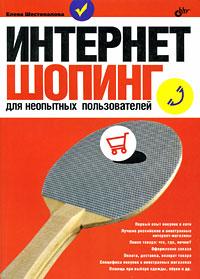 Елена Шестопалова Интернет-шопинг для неопытных пользователей кеды конверс купить в интернет