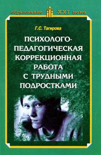 Г. С. Тагирова Психолого-педагогическая коррекционная работа с трудными подростками