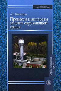 А. Г. Ветошкин Процессы и аппараты защиты окружающей среды каталог учебной литературы