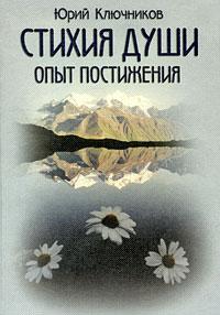 Юрий Ключников Стихия души. Опыт постижения силы в природе