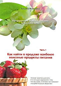 таким образом в книге Татьяна Куницына