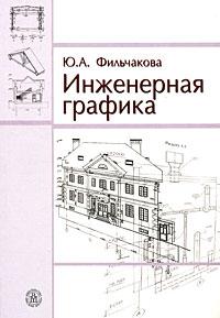 Ю. А. Фильчакова. Инженерная графика