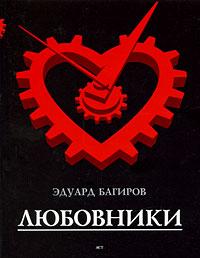 Э. Багиров Любовники