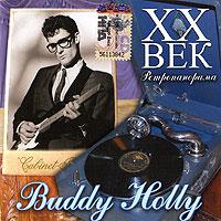 Бадди Холли XX век. Ретропанорама. Buddy Holly the music of buddy holly