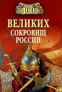 Николай Непомнящий 100 великих сокровищ России николай непомнящий 100 великих тайн доисторического мира