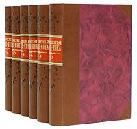 Полное собрание сочинений Поль-де-Кока в 12 томах (комплект из 6 книг) валентин катаев валентин катаев собрание сочинений в 6 томах комплект из 6 книг