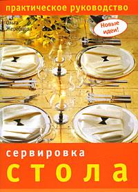 Ольга Жеребцова Сервировка стола. Практическое руководство виктория белкина какие напитки приготовить зимой